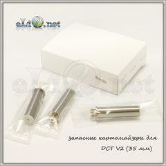 [SmokTech] 35 мм картомайзеры для DCT V2
