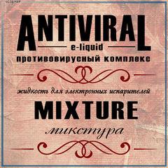 Antiviral (противовирусный). Авторская жидкость для заправки электронных сигарет от Элик.нет. Набор 60 мл.