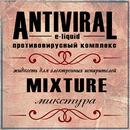 Mixture Antiviral (Микстурка, противовирусный комплекс). Жидкость для заправки электронных сигарет от Элик.нет.
