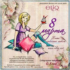 Авторская жидкость 8 Марта (eliq.net) - жидкость для заправки электронных сигарет