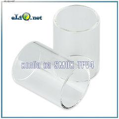 SMOK TFV4 glass tank - стеклянная колба на атомайзер СМОК ТФВ4.