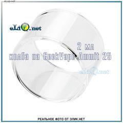 Cтеклянная колба на Geekvape Ammit 25 RTA - 25 мл.
