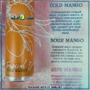 Tropical Island Sour Mango 60мл- жидкость для заправки электронных сигарет Tropical Island. Украина.