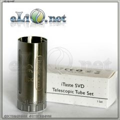 Innokin iTaste SVD Telescopic Tube Set - телескопический стакан (труба) для Иннокин СВД
