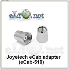 Joyetech eCab adapter (eCab-510) - переходник