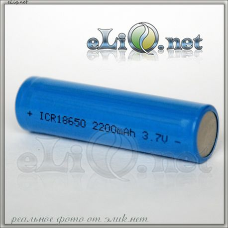ICR 18650 2200mAh 3.7V rechargeable li-ion battery