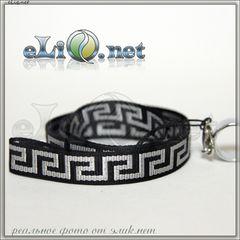 Серебристо - черный шнурок для ношения электронной сигареты на шее.  Для Ego-T/ Ego-C/ Ego-W/ Ego-D / ECHO