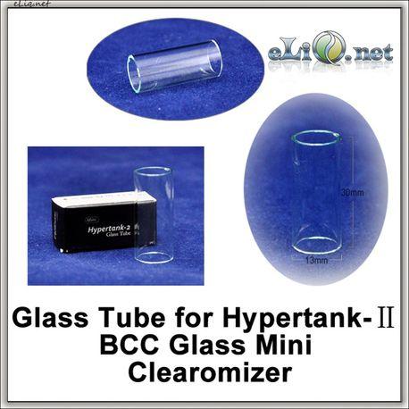 Стеклянная колба для Mini HyperTank 2 BCC