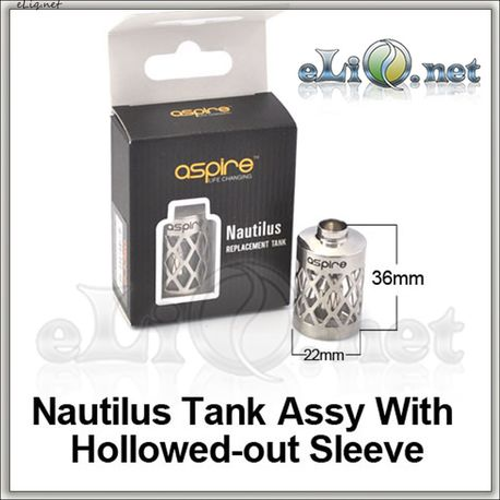 [Aspire] Tank Assy Hollowed - Колба для Наутилуса из нержавеющей стали. Aspire Nautilus Replacement Stainless Steel Tube