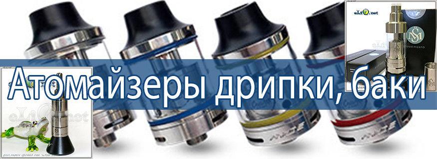 Обслуживаемые атомайзеры / Баки / Дрипки