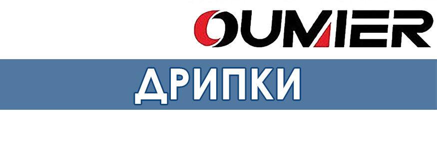 OUMIER - дрипки
