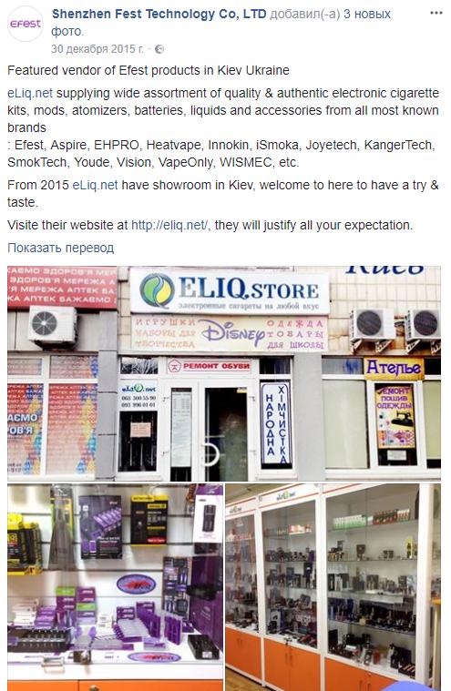 публикация Эфест в фейсбук об Элик