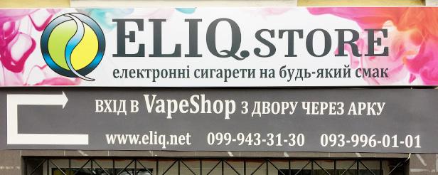 магазин электронных сигарет Вейп-Шо Элик