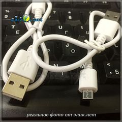 Micro USB 5V 2A High Speed Charging Cable. Кабель для зарядки.