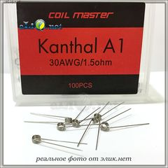Coil Master Coil. Кантал 30awg / 1.5ohm. Спираль от Коил Мастер.