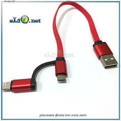 2-в-1 8-pin/Micro-USB to USB 2.0 Data Sync / Charging Cable Кабель для зарядки и передачи данных (20см)