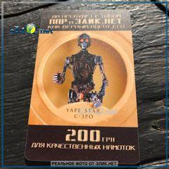Подарочный сертификат 200 грн Vape Star