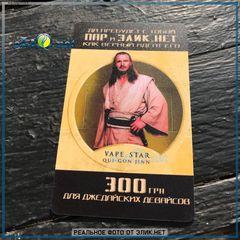 Подарочный сертификат 300 грн Vape Star