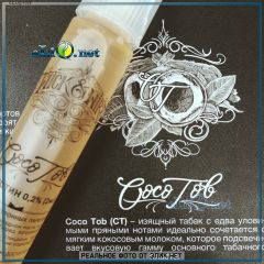 Wick & Wire Coco Tab 30мл - Премиум жидкость для заправки электронных сигарет Wick & Wire. Украина.