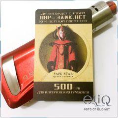 Подарочный сертификат 500 грн Vape Star