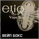 ELIQ Vape Box. Вейп-коробочка-сюрприз с жидкостями / расходниками / аксессуарами