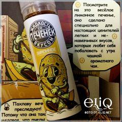 60 мл Лимонное печенье - жидкость для заправки электронных сигарет Frog Fom Fog и Михей