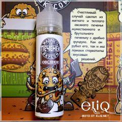 60 мл Овсяное печенье - жидкость для заправки электронных сигарет Frog Fom Fog и Михей