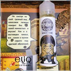 60 мл Кокосовое печенье - жидкость для заправки электронных сигарет Frog Fom Fog и Михей