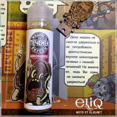 60 мл Шоколадное печенье - жидкость для заправки электронных сигарет Frog Fom Fog и Михей