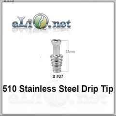 S 27 (510) Stainless Steel Drip Tip - стальной дрип тип.