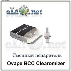 Испаритель для i-Tank Kumiho Pyrex Glass BCC Клиромайзера