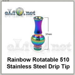 [510] Радужный вращающийся дрип-тип / мундштук из нержавеющей стали.