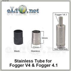 Стальная колба для атомайзеров Fogger V4 & Fogger 4.1