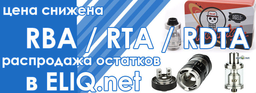 RBA / RTA / RDTA / Баки