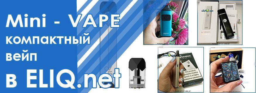 Mini-Vape / POD системы
