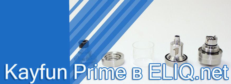 Kayfun Prime MTL