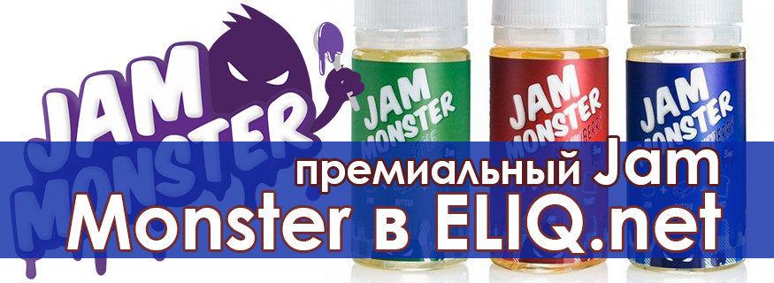 Jam Monster премиум жидкости США