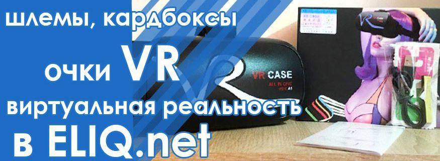 VR - виртуальная реальность