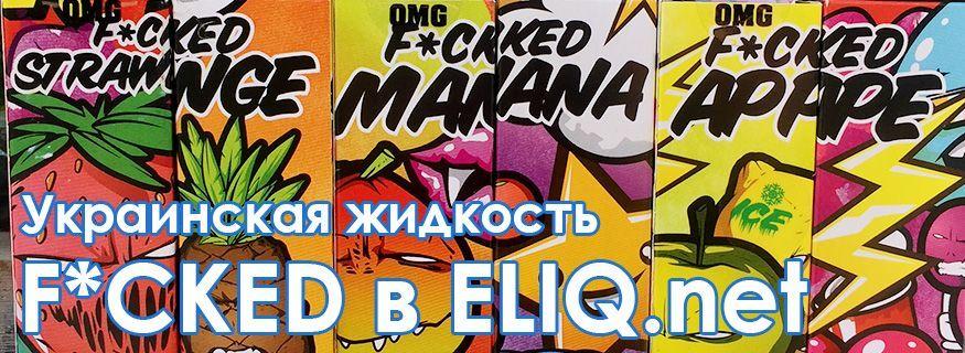 F*cked Liquids Украина