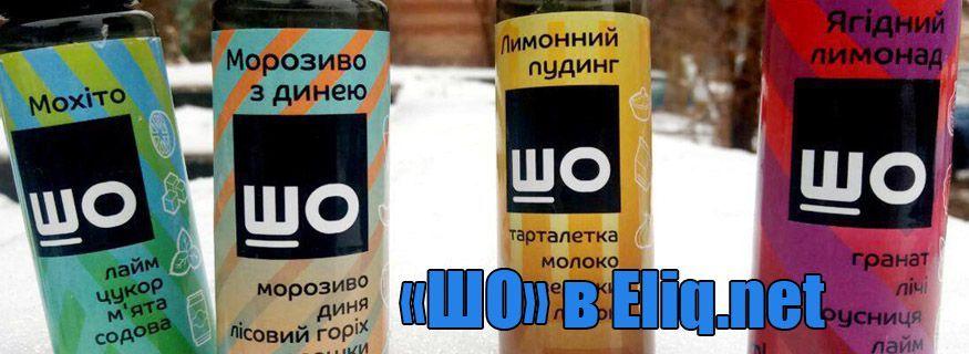 ШО Украина