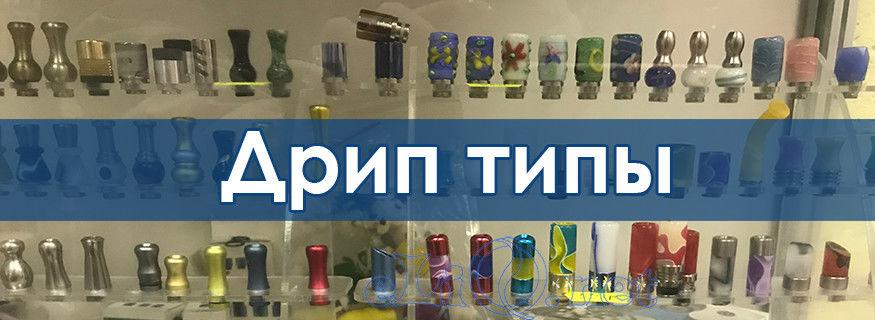 Дрип-типы / Мундштуки