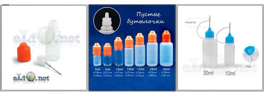 Пустые бутылочки