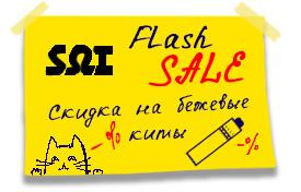 Скидка на Сабзиро Шорти SOI на сайте Элик нет