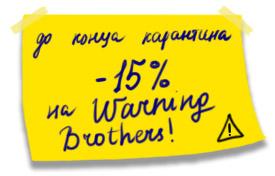 Warning Brothers - жидкость для электронной сигареты в Элик со скидкой
