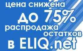 Распродажа электронных сигарет в Вейп Шоп Элик Киев 1
