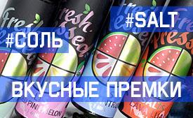 Вкусные премки на солевом никотине Fresh Pressed на сайте Элик нет