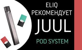 JUUL - Джул маленькая электронная сигарета в Элик