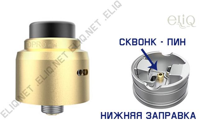 Сквонк-заправка обслуживаемого атомайзера  CoilART DPRO Mini RDA фото
