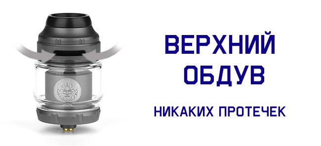 Система обдува атомайзера Гиквейп Зевс Geekvape Zeus X RTA фото
