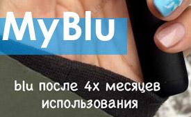 Blu от MyBlu электронная сигарета в Вейп Шоп Элик Киев